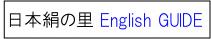 日本絹の里 English GUIDE