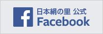 日本絹の里公式Facebookページ