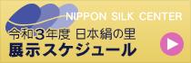 日本絹の里展示スケジュール