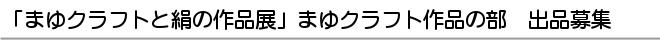 特別展「まゆクラフトと絹の作品展」[まゆクラフト作品の部]作品募集 - 群馬県立日本絹の里