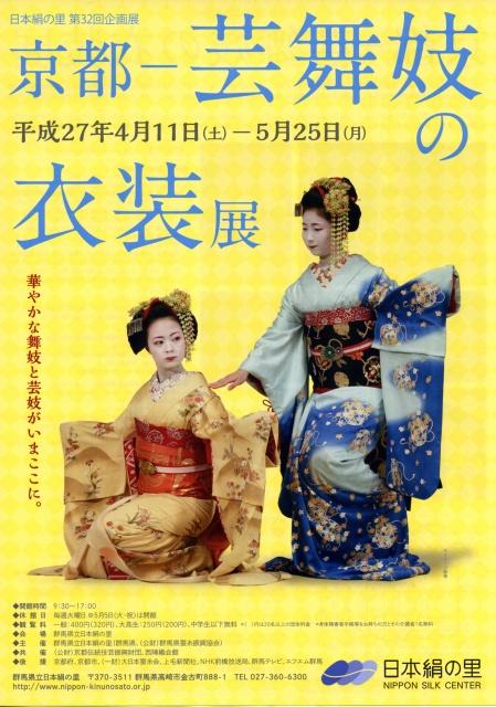芸舞妓の衣装展