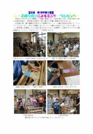 第1回手織り教室