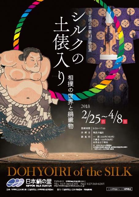 シルクの土俵入り~相撲の世界と絹織物