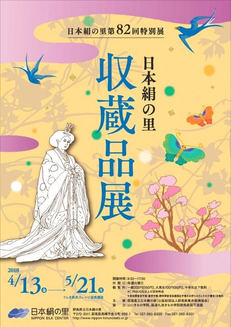 日本絹の里 収蔵品展