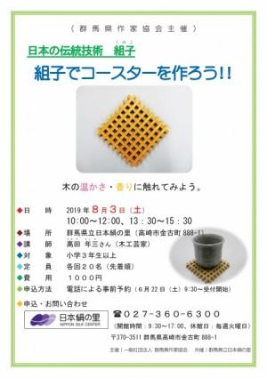 R1作家協会チラシ(PDF)